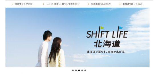 北海道移住情報サイト