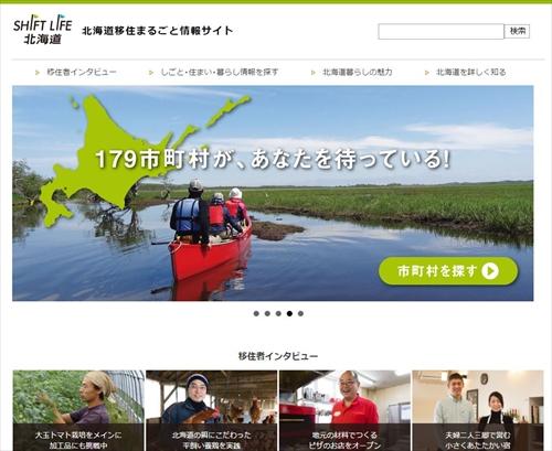 SHIFT LIFE北海道