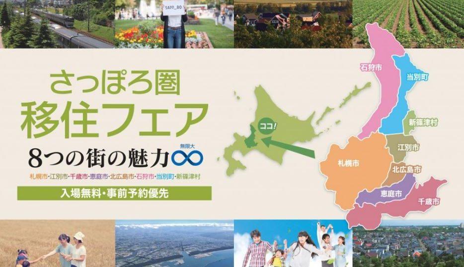 札幌圏移住フェア