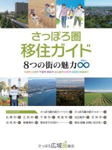 札幌圏移住ガイド