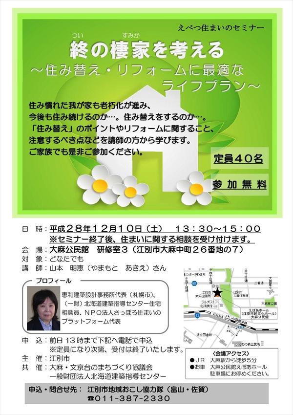 江別市住み替えリフォーム相談会
